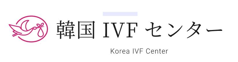 韓国IVFセンター (Korea IVF Center)